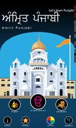 Punjabi Apps for Kids - General Discussion - SikhAwareness Forum