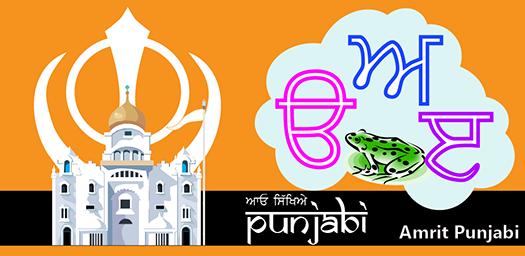 Amrit Punjabi - Punjabi Learning Tools